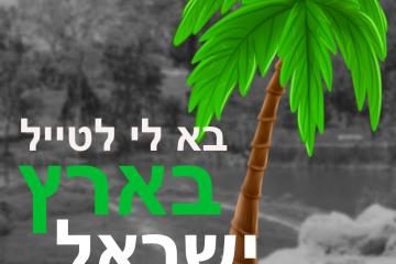 בא לי לטייל בארץ ישראל